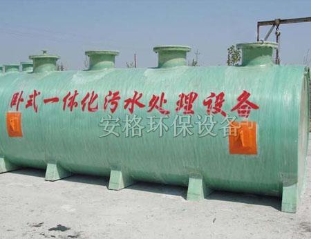 一体化污水处理设备-河北省安格环保设备有限公司