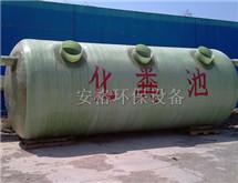 玻璃钢化粪池-河北省安格环保设备有限公司